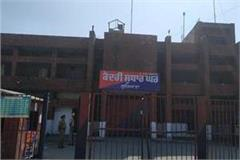 fight in ludhiana jail