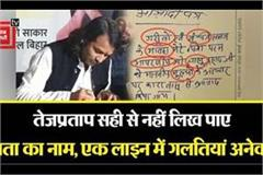 tej pratap could not write father name correctly