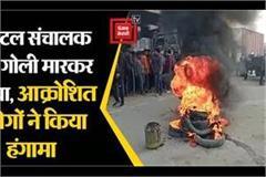 hotel operator shot dead in gopalganj