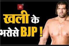 agriculture minister of mp luring great khali