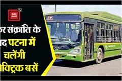 electric buses will run in patna after makar sankranti