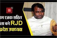 shyam rajak bhudev chaudhary and prem ranjan mani became