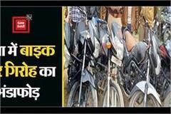 five criminals arrested with five stolen bikes in gaya