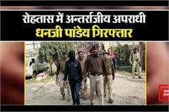 interstate criminal dhanji pandey arrested in rohtas