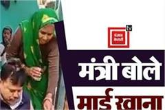 minister asks for food from poor widow in gwalior
