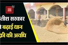 now paddy will be purchased from farmers till february 21