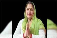 panchayati raj minister s sister in law became head