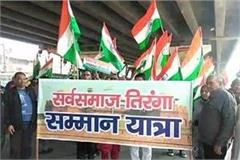 bjp took out the tricolor trip in haryana
