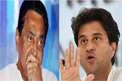 kamal nath targeted shivraj so scindia got angry