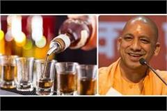 yogi cabinet approves new excise policy alcohol will not be more expensive