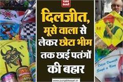 from diljit sidhu muse wala to chhota bheem the kites dominate