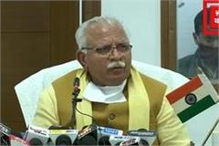 chief minister manohar lal press confrence