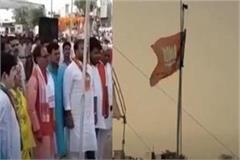 cm shivraj hoisted bjp flag in place of national flag