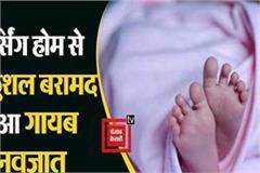 saran missing newborn recovered from nursing home