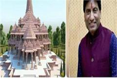 srivastava appeals to countrymen earn virtue by donating in temple construction
