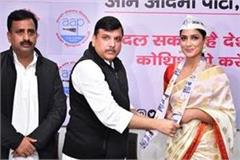 aap in up many people including bollywood actress pius pandit joined the party