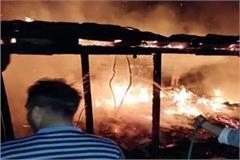 fire in house in mandi