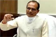 shivraj blamed the officers uproot the mafias