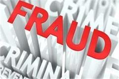 fraud in the name of job