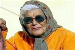 mother of former mp maheshwar singh passed away