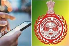 internet services stopped in three districts of haryana