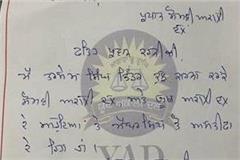 tarsem singh bhinder resignation
