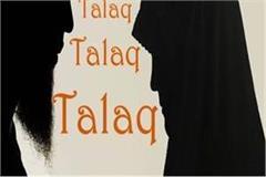 shimla muslim woman divorce
