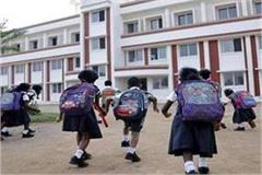 haryana school reopening with new guidelines