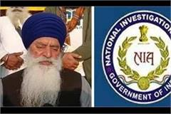 nia sent notice to farmer involved in agitation