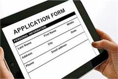 online application date extended for the posts of panchayat secretary