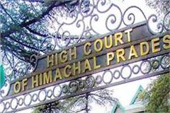 hc notice to central and state government