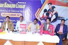 manpura panchkula national kabaddi competition