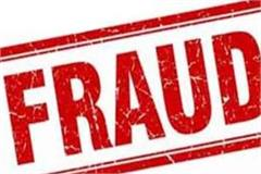 allegations of fraud in the purchase and sale of land