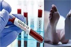 3 deaths and 44 new case of corona in himachal