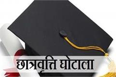 scholarship scam 3 partners seized rs 30 crore in name of 8800 students