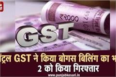 central gst busts bogus billing arrests 2