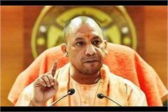strict cm yogi s directive on mafia in up said  negligence regarding