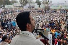 jayant chaudhary sowing in mahapanchayat  modi government