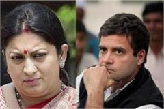 rahul gandhi smriti irani hit back at government over agriculture laws
