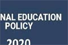 2 day seminar on national education policy from today