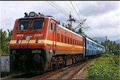 railways put stamp these express trains will run from 22 february