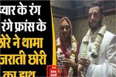 man of france held the hand of gujarati chhori did marriage