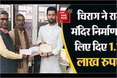 chirag gave rs 1 11 lakhs for construction of ram temple