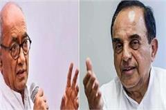 digvijay singh came out in support of bjp leader subramanian swamy