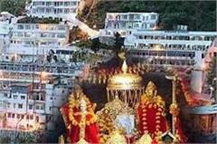 great relief to travelers visiting shri mata vaishno devi