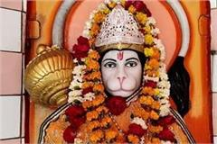 20 years later hanuman maharaj was removed