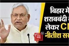 alcohol ban will remain in force in bihar there will be no slack nitish
