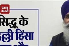 national news punjab kesari delhi police deep sidhu republic day