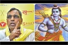 rajbhar s controversial statement said  ram ravana who fought for his wife