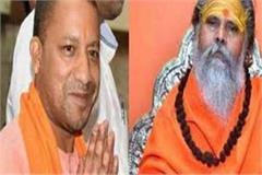 narendra giri lauds cm yogi for the successful completion of mauni amavasya